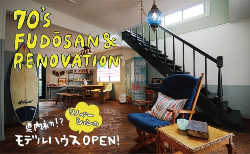 70's FUDOSAN & RENOVATION