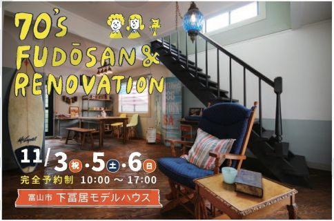 予約制 『 70's FUDOSAN & RENOVATION 』