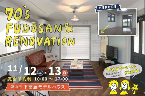 『 70's FUDOSAN & RENOVATION 』